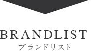 BRANDLIST