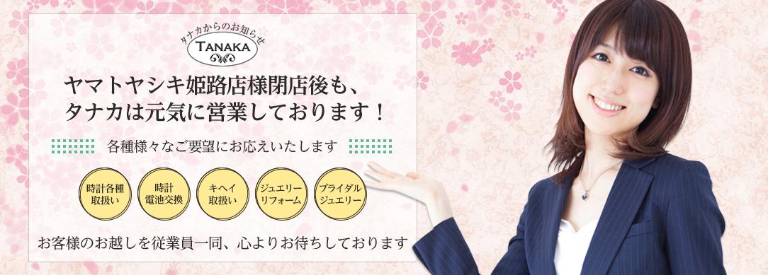 ヤマトヤシキ姫路店様閉店後もタナカは営業いたします