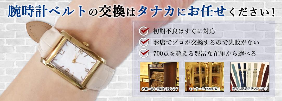 腕時計ベルトの交換はタナカにお任せください!