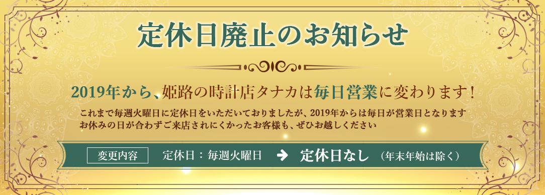 定休日廃止のお知らせ