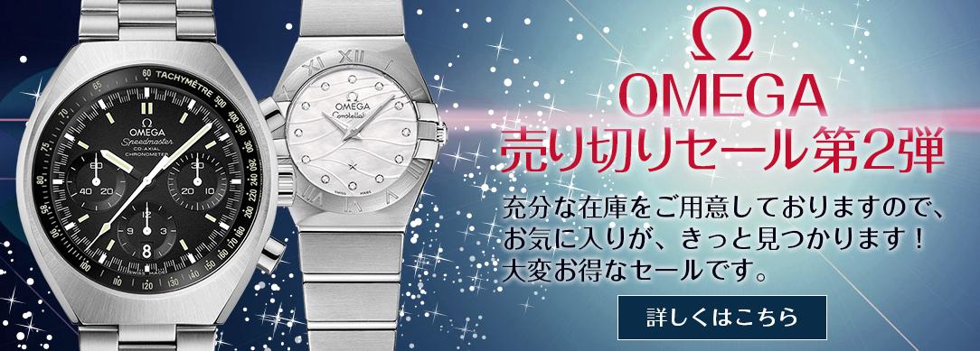 人生最大のお買い得ふたたび! オメガウォッチ(OMEGA腕時計)売り切りセール!