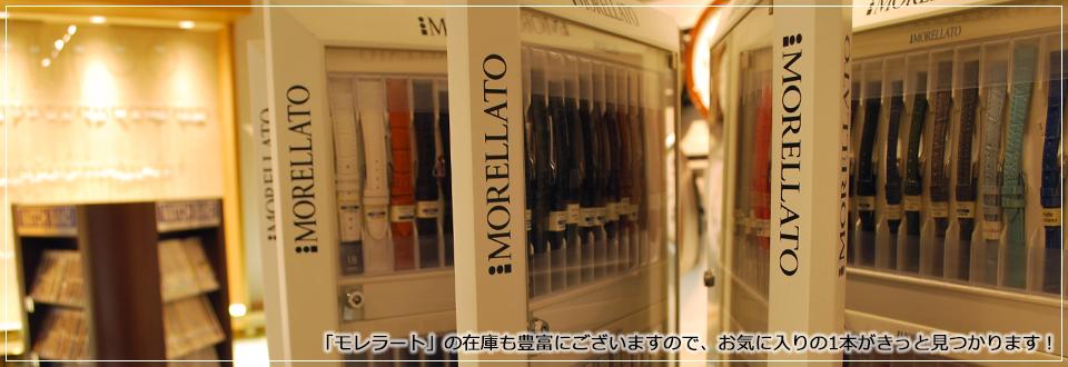 「モレラート」の在庫も豊富にございますので、お気に入りの1本がきっと見つかります!
